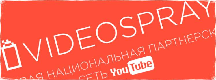 Подключение к партнерке ютуб VideoSpray
