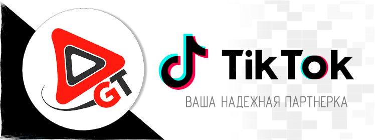 GTRussia — единственная партнерка ТикТок, которая предоставляет выгодные условия работы даже начинающим авторам TikTok-каналов. Теперь претендовать на высокую ставку дохода может каждый, кто систематически выполняет рекомендации по развитию канала.