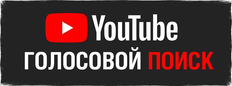 Новый функционал для десктопной версии Youtube
