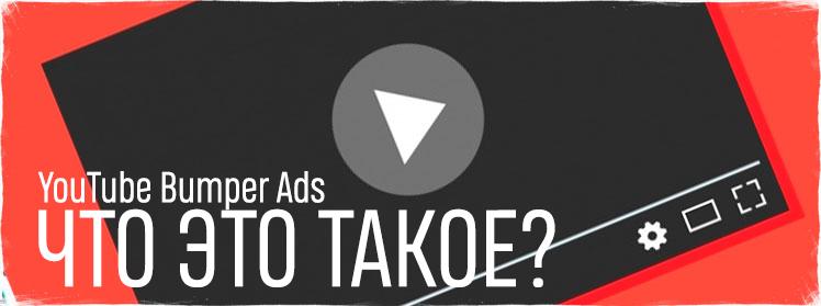 Как ваш бренд может охватить миллиарды зрителей YouTube? Один из самых экономичных и простых типов рекламы на YouTube называется Bumper Ads.