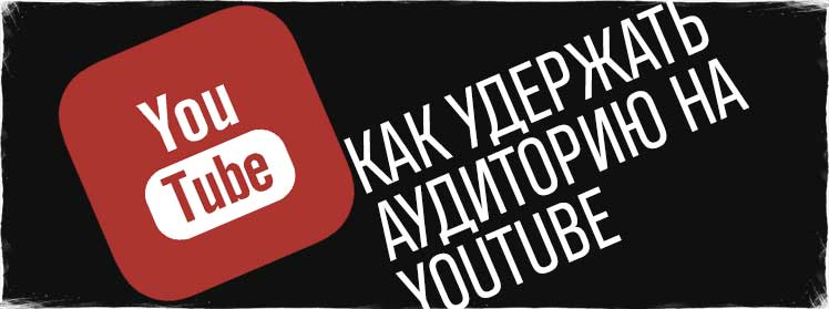 Вы хорошо поработали, заставив людей посмотреть ваше видео на YouTube. Теперь, что насчет того, чтобы превратить этих людей в подписчиков.