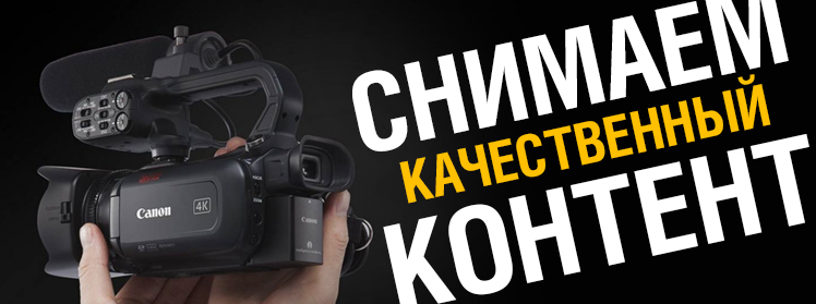 Для популярного видео нужно уметь снимать качественное и интересное видео, в этой статье можно узнать как снимать видео начинающему блогеру.
