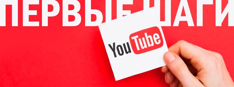 Вы не любите писать, но отлично справляетесь с рассказом о своих интересах? Значит Вы должны создавать на YouTube!