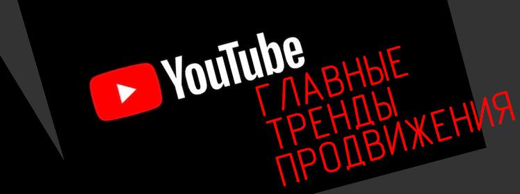 На данный момент YouTube развивается просто стремительно. И неудивительно, ведь развитием ресурса занимается сам Google, известный как самая дорогая и успешная компания.