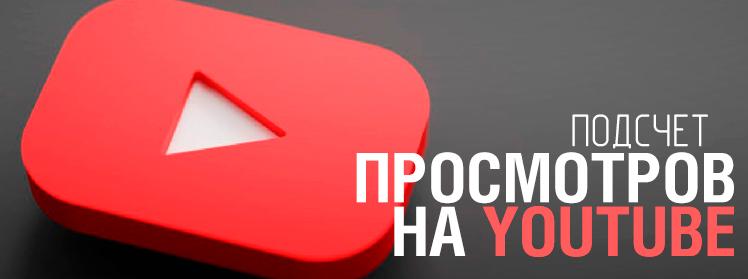 Вы сняли на YouTube отличное видео о своем бренде? Или продвигать себя? Вы всегда будете стремиться к тому, чтобы ваши просмотры на YouTube накапливались после публикации. Разберем подробнее как всё устроено с просмотрами на ютубе.